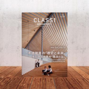 CLASS1 ARCHITECT Vol.03
