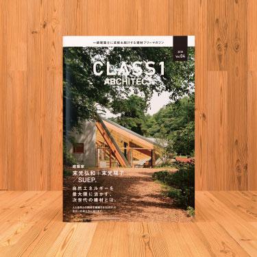 CLASS1 ARCHITECT Vol.04