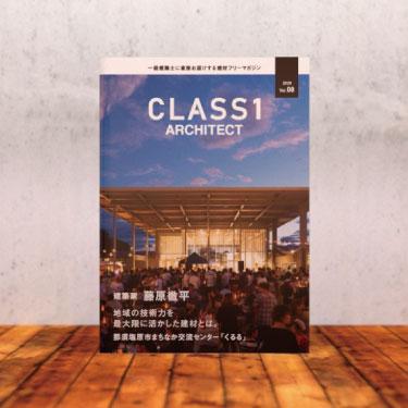 CLASS1 ARCHITECT Vol.08
