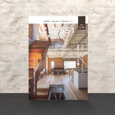 CLASS1 ARCHITECT Vol.14