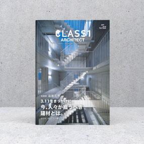 CLASS1 ARCHITECT Vol.2