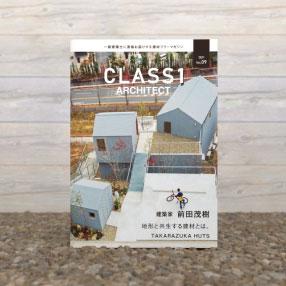 CLASS1 ARCHITECT Vol.9