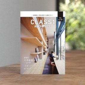 CLASS1 ARCHITECT Vol.13