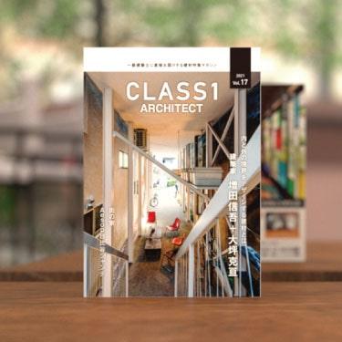 CLASS1 ARCHITECT Vol.17